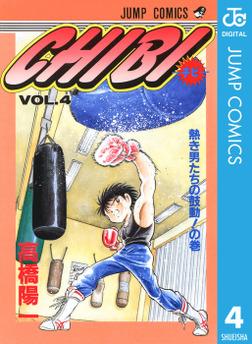 CHIBI―チビ― 4-電子書籍