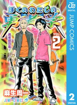 ぼくのわたしの勇者学 2-電子書籍