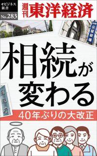 相続が変わる―週刊東洋経済eビジネス新書No.283
