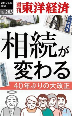 相続が変わる―週刊東洋経済eビジネス新書No.283-電子書籍