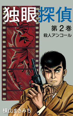 独眼探偵(2)-電子書籍