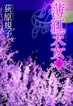 薄紅天女[上]-電子書籍