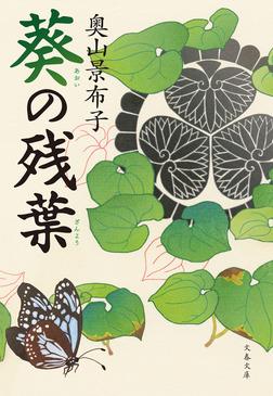 葵の残葉-電子書籍