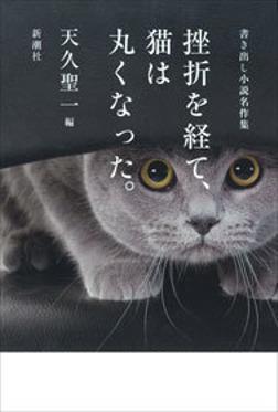 挫折を経て、猫は丸くなった。―書き出し小説名作集―-電子書籍