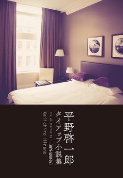 平野啓一郎 タイアップ小説集 〔電子版限定〕-電子書籍