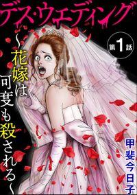 デス・ウエディング ~花嫁は何度も殺される~(分冊版) 【第1話】