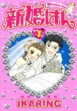 新婚はん(1)-電子書籍