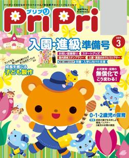 PriPri プリプリ 2019年3月号-電子書籍