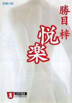 悦楽-電子書籍