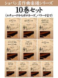 ショパン 名作曲楽譜シリーズ10巻セット(エチュードからポロネーズ、バラードまで)