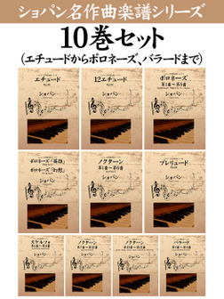 ショパン 名作曲楽譜シリーズ10巻セット(エチュードからポロネーズ、バラードまで)-電子書籍