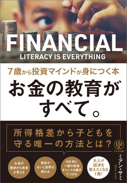 お金の教育がすべて。 7歳から投資マインドが身につく本-電子書籍