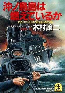 沖ノ鳥島は燃えているか~199X日本領土防衛作戦~-電子書籍