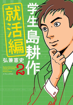 学生 島耕作 就活編(2)-電子書籍