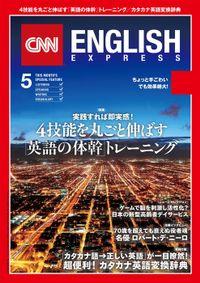 [音声DL付き]CNN ENGLISH EXPRESS 2016年5月号