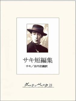 サキ短編集-電子書籍