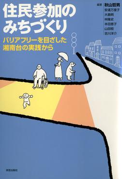 住民参加のみちづくり : バリアフリーを目ざした湘南台の実践から-電子書籍