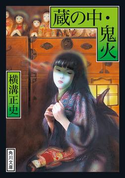 蔵の中・鬼火-電子書籍