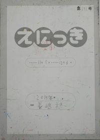 TALKEN絵日記191冊目