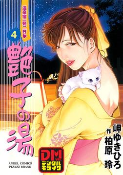 艶子の湯 デジタルモザイク版 : 4-電子書籍