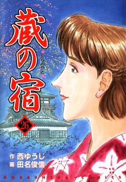 蔵の宿 26巻-電子書籍