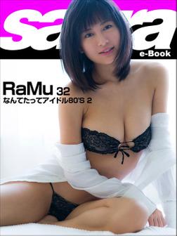 なんてたってアイドル80'S 2 RaMu32 [sabra net e-Book]-電子書籍