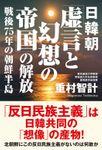 日韓朝「虚言と幻想の帝国」の解放 戦後75年の朝鮮半島