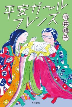 平安ガールフレンズ-電子書籍