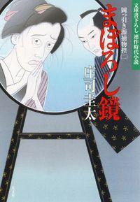 まぼろし鏡~岡っ引き源捕物控(二)~