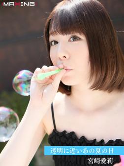 透明に近いあの夏の日 宮崎愛莉-電子書籍