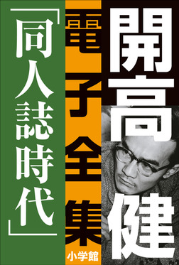 開高 健 電子全集4 同人誌時代 同人誌『えんぴつ』とサントリー宣伝部『洋酒天国』の頃 1949~1958-電子書籍