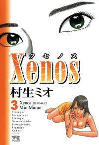 Xenos~クセノス~ 3