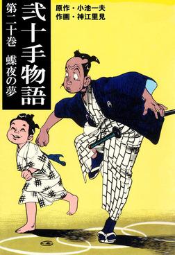 弐十手物語(20)-電子書籍