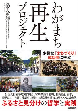 わがまち再生プロジェクト-電子書籍