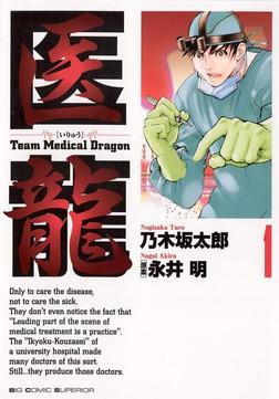 医龍(1)-電子書籍