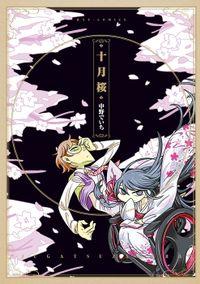 十月桜(RYU COMICS)