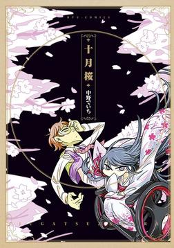 十月桜-電子書籍