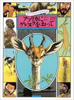 黒ひげ先生の世界探検 アフリカにゲレヌクをおって-電子書籍
