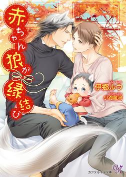 赤ちゃん狼が縁結び【SS付】【イラスト付】-電子書籍
