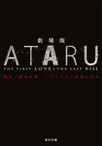 劇場版 ATARU -THE FIRST LOVE & THE LAST KILL-