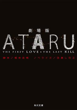 劇場版 ATARU -THE FIRST LOVE & THE LAST KILL--電子書籍