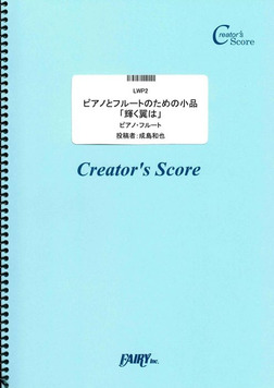 管楽器&ピアノ伴奏譜 ピアノとフルートのための小品「輝く翼は」/成島和也  (LWP2)[クリエイターズ スコア]-電子書籍