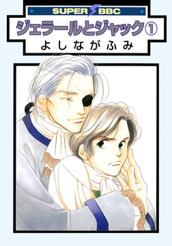 ジェラールとジャック(1)-電子書籍