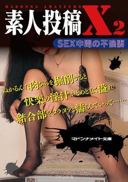 素人投稿X2 SEX中毒の不倫妻-電子書籍