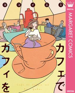カフェでカフィを-電子書籍