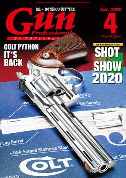 月刊Gun Professionals2020年4月号-電子書籍