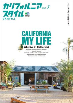 カリフォルニアスタイル Vol.7-電子書籍