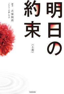明日の約束<上巻>-電子書籍