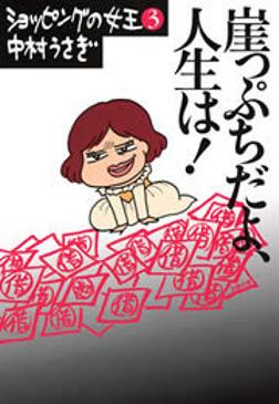 崖っぷちだよ、人生は! ショッピングの女王3-電子書籍