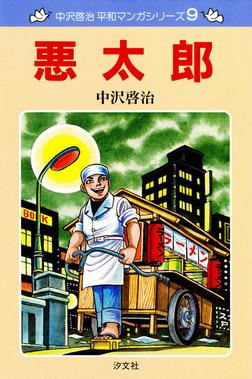 中沢啓治 平和マンガシリーズ 9巻 悪太郎-電子書籍